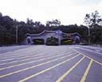 남산1호터널