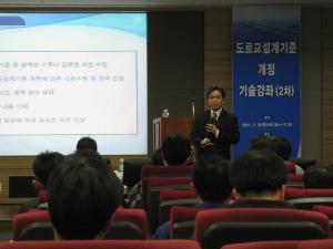 도로교설계기준 7차 개정 기술강좌(2차)