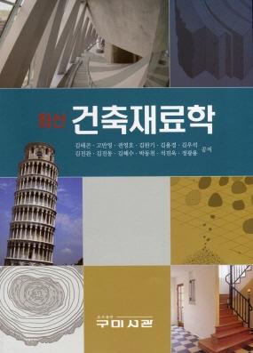 최신 건축재료학