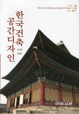 한국건축 공간디자인