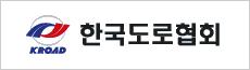 한국도로교통협회