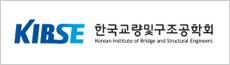 한국교량및구조공학회