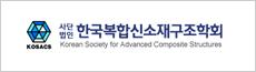 한국복합신소재구조학회