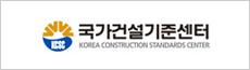 국가건설기준센터