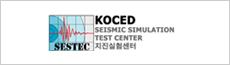 지진방재연구센터