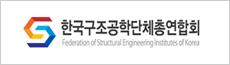 한국구조공학총연합회
