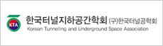 한국터널지하공간학회