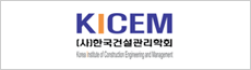 한국건설관리학회