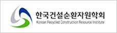 한국건설순환자원학회