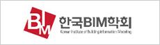 한국bim학회