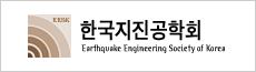 한국지진공학회