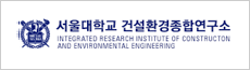 서울대학교건설환경종합연구소