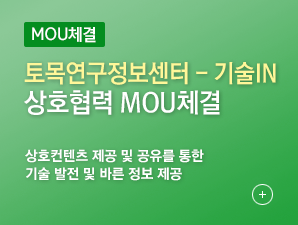 CERIC-기술IN MOU체결