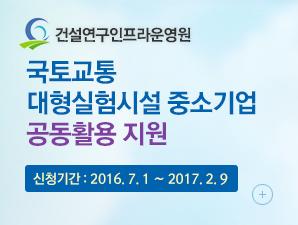 건설인프라운영원(2016.07.15-2016.07.25)