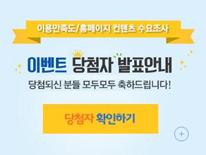 건설인프라운영원(2016.08.03-2016.08.13)