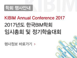 한국BIM학회 2017 학술대회