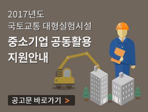 2017년도 국토교통 대형실험시설 중소기업 공동활용 지원안내 공고문 바로가기