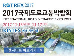 ROTREX 2017 2017국제도로교통박람회 웹사이트 바로가기